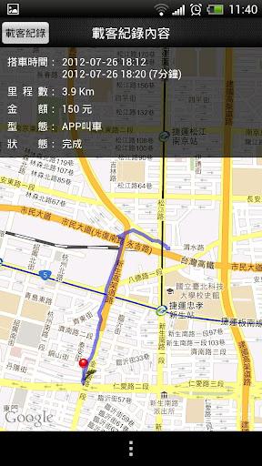 【免費交通運輸App】Taxi321 Driver-APP點子