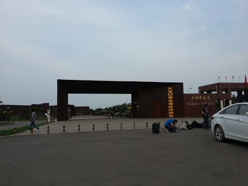 大沽炮台遗址