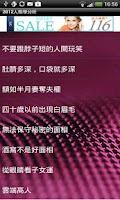 Screenshot of 人相學分析
