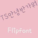 TShiptmy™ Korean Flipfont icon