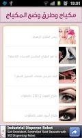 Screenshot of مكياج وطرق وضع المكياج
