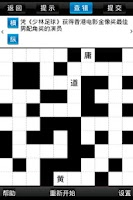 Screenshot of Chinese Crossword Lite-小强填字