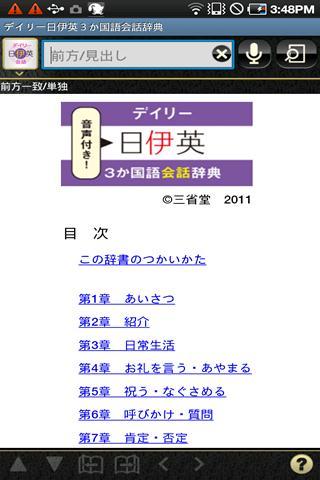 デイリー日伊英3か国語会話辞典(三省堂)