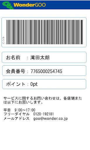 無料购物AppのWonderGOOモバイル会員証(SP版)|記事Game