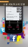 Screenshot of WorldCard Mobile Lite - 명함리더기