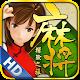 Mahjong adventure hd