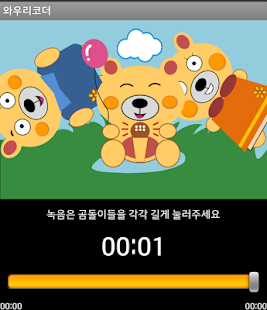 Record Bear3 - screenshot