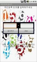 Screenshot of 수야의 주민등록번호 유효성 검사기