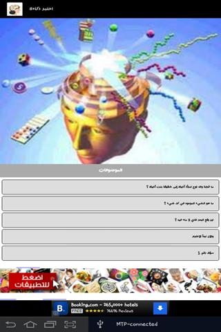 اختبر-ذكاءك for android screenshot