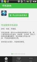 Screenshot of 手机游侠