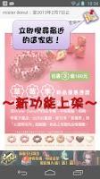 Screenshot of 台灣美食優惠券大全集(麥當勞、肯德基、漢堡王、星巴克)