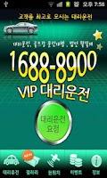 Screenshot of VIP 대리운전