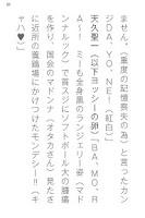 Screenshot of 電気グルーヴ インタビュー「お前はどこのアプリじゃ!」
