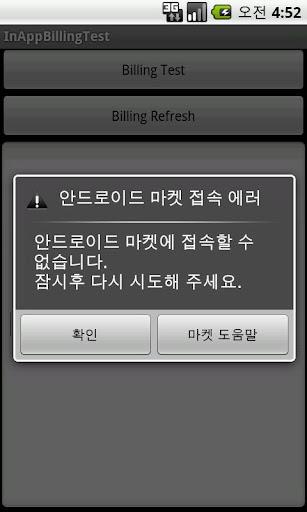 billing test
