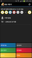 Screenshot of 로또 자판기NEW!