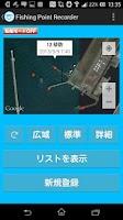 Screenshot of 【釣りGPS】Fishing Point Recorder