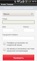Screenshot of Атлант Телеком