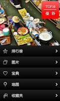 Screenshot of 曼谷全攻略