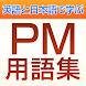 プロジェクトマネジメント用語集