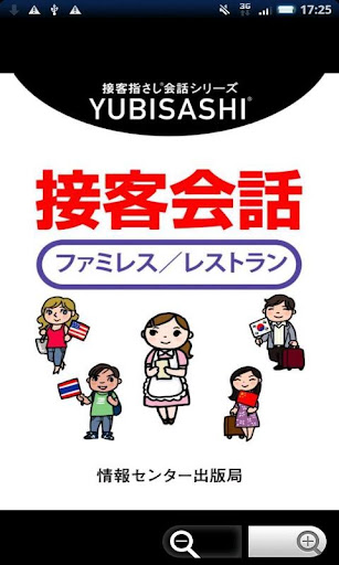 YUBISASHI 接客会話ファミレス OMOTENASHI