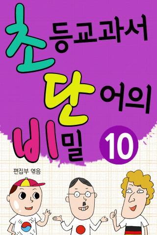 [초단비]초등교과서 단어의 비밀 10