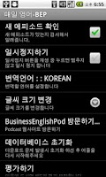 Screenshot of ESL Daily English - BEP
