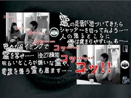 Screenshot of 霊音カメラ