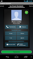 Screenshot of Call Reminder