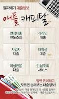 Screenshot of 알짜배기 대출정보 애플캐피탈