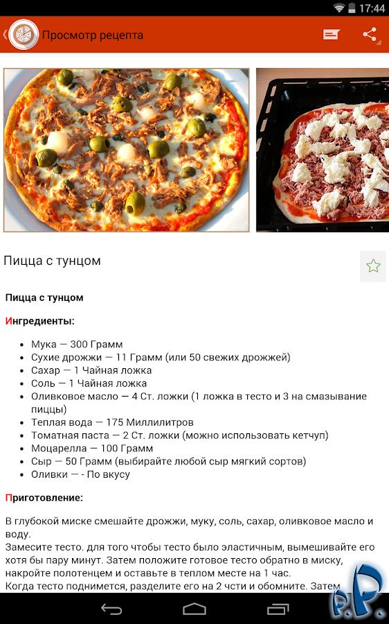 Рецепт теста для пиццы как в пиццерии