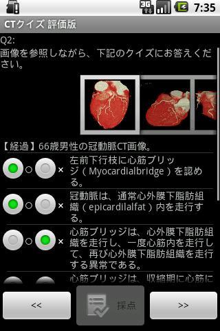 CTクイズ Vol.2