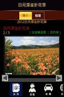 Screenshot of 日月潭金針花季