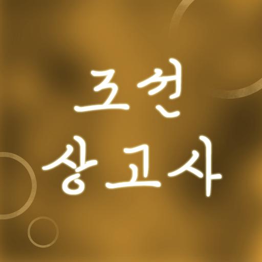 조선상고사 LOGO-APP點子