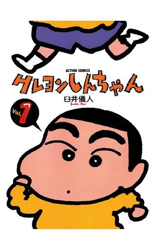クレヨンしんちゃん(立ち読みマンガ)