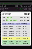 Screenshot of HKStock