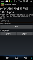 Screenshot of 서버개설도우미