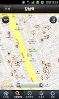 Screenshot of 전국맛집 국민쿠폰-쿠팡,위메프,티몬 보다편리한 맛집쿠폰