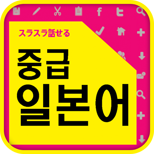 教育App EBS FM 중급일본어 (2011.11월호) LOGO-3C達人阿輝的APP