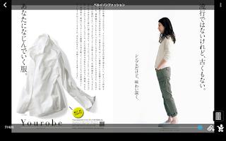 Screenshot of ベルメゾン デジタルカタログ