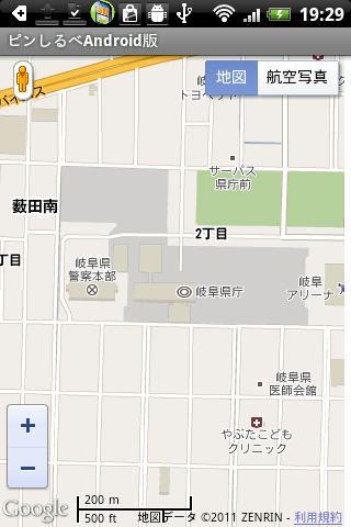 岐阜県電話帳