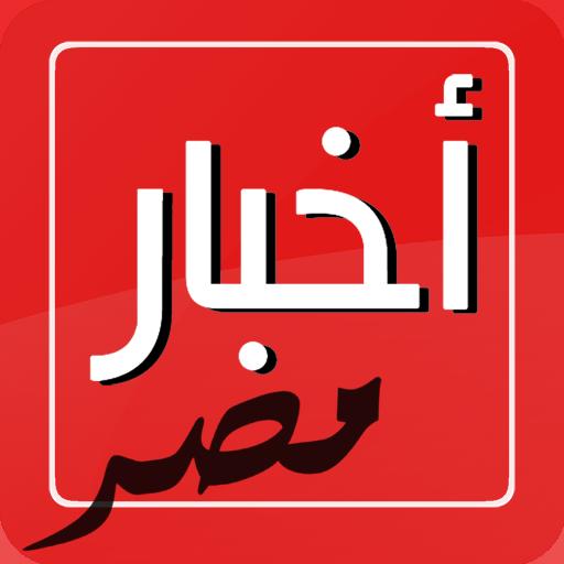 AkhbarMasr file APK for Gaming PC/PS3/PS4 Smart TV
