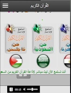القُرآن الكَريم - PLUS - screenshot