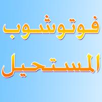 Screenshot of فوتوشوب المستحيل