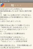 Screenshot of ヤバイくらい笑えるすべらない話