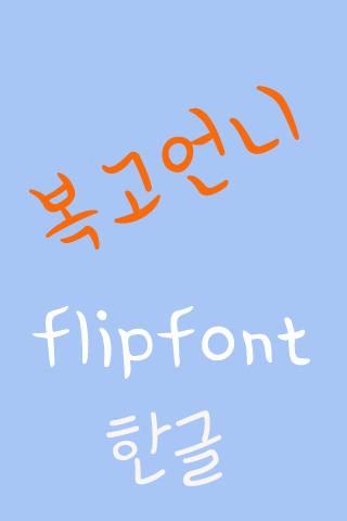 365복고언니™ 한국어 Flipfont