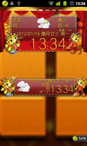 墨迹天气插件皮肤2012恭贺新春