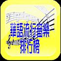華語流行音樂排行榜 - 附MV、MP3、歌詞搜尋&下載 icon