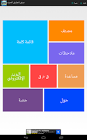 Screenshot of Arabic - English Verb Trainer
