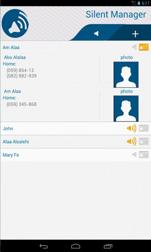 Silent Manager white-list call - screenshot