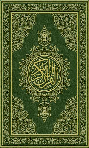 Quran Hakeem Demo